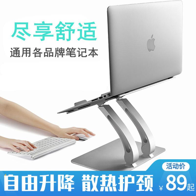 Macbook笔记本支架颈椎托架升降铝合金苹果电脑散热架子增高底座