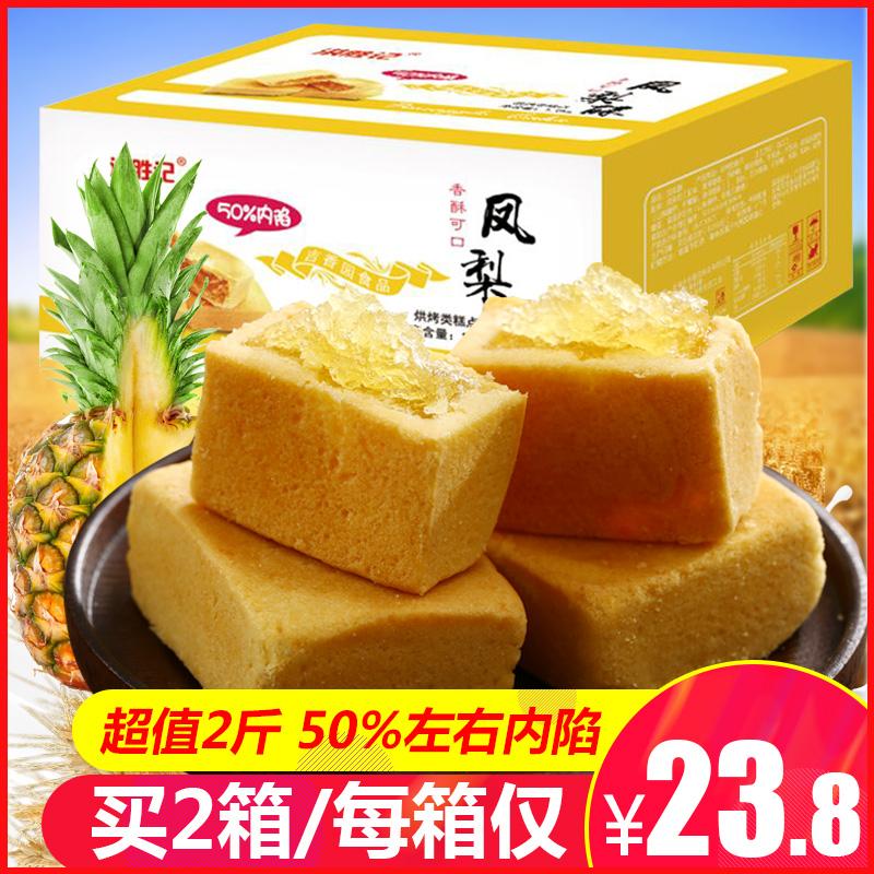 凤梨酥整箱1000g早餐食品厦门特产台湾风味小吃糕点散装成人款
