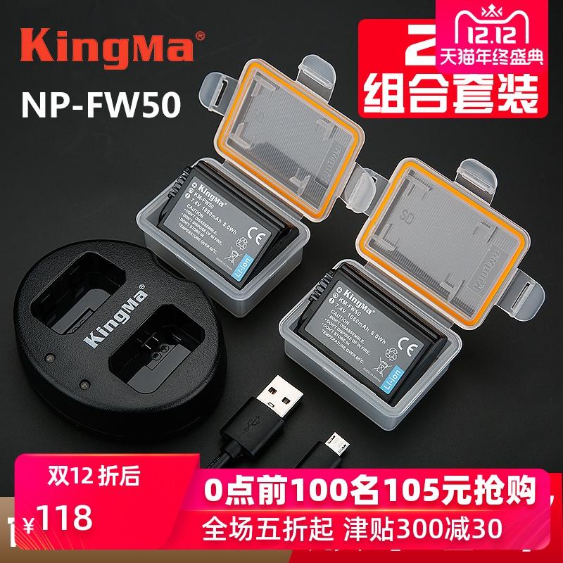 劲码NP-FW50电池索尼微单相机a7 a7r2 a7m2 a6300 a6000 a5000 a5100 a7s2 nex-5t非sony原装数码a6400充电器