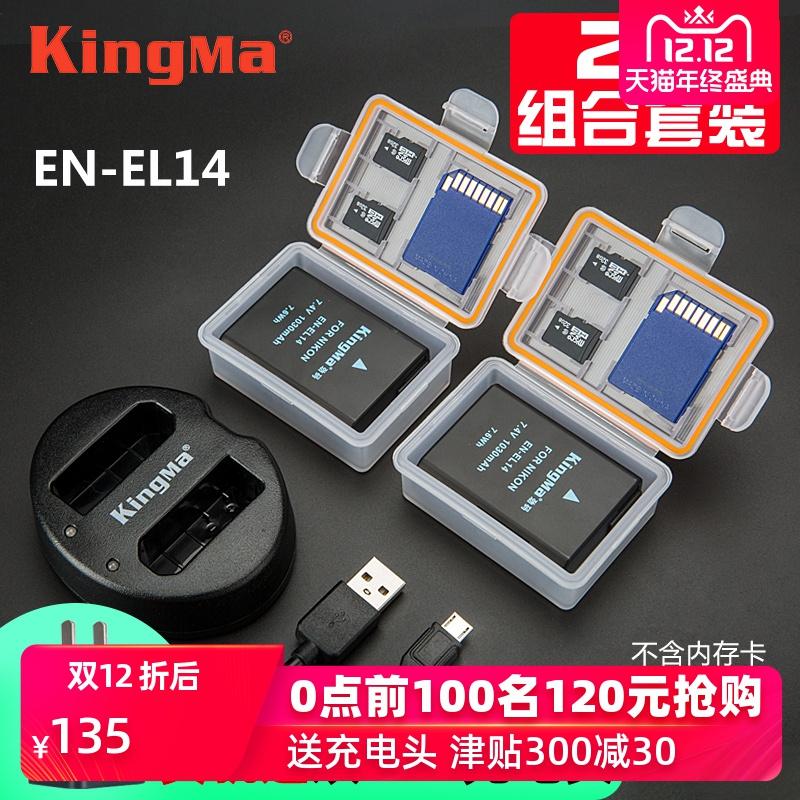 劲码EN-EL14电池尼康D3100 D3200 D3300 D3400 D5100 D5200 D5300 D5600数码单反相机非nikon原装备用充电器