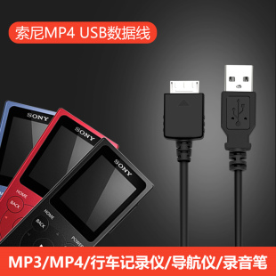 A45 索尼播放器MP3 ZX100 A55 MP4 A40 A25 A37 A35 A27HN ZX2 A27 A46 ZX300A数据线充电NW 劲码 A47