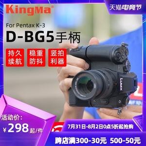 劲码D-BG5手柄宾得K3竖拍单反相机手柄PENTAX/宾得K3 II电池手柄 非原装手持数码配件防滑拍摄电池盒扩展握把
