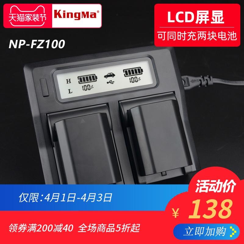 劲码 NP-FZ100电池充电器索尼ILCE-9  a7r4 a7m4 a7rm4 a7m3 a9 a73 7rm3 a7r3数码单反微单相机非原装照相机