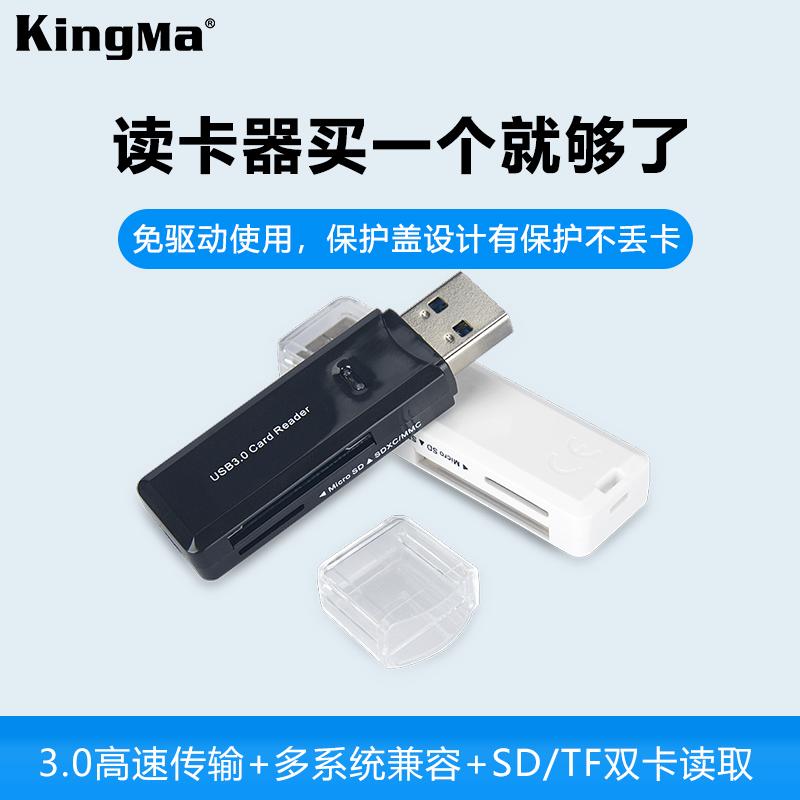 劲码 读卡器usb3.0多合一SD高速多功能迷你手机TF卡相机内存卡读卡器sd卡 车载 通用 苹果安卓手机读卡器迷你