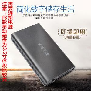 尤塔尼亚3.5寸移动安全备份硬盘