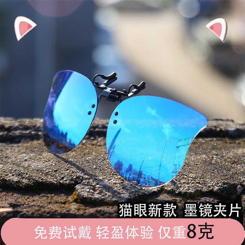 墨镜夹片女男夹片式太阳镜大框眼镜近视墨镜开车偏光镜司机猫眼潮热销40件五折促销