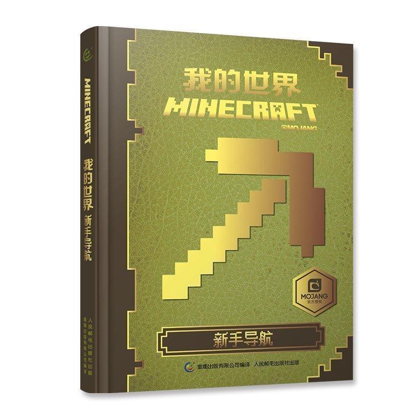 12-03新券中文版乐高我的世界书游戏版攻略新手导航Minecraft益智游戏书专注力训练逻辑