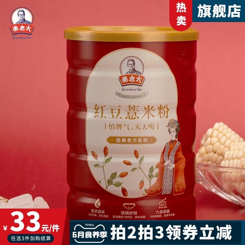 秦老太红豆薏米粉 五谷枸杞粉代餐去除速食懒人食品濕气大罐装
