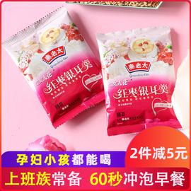 秦老太藕粉红枣银耳羹 莲藕粉早餐小袋散装特产食品即食纯代餐粥