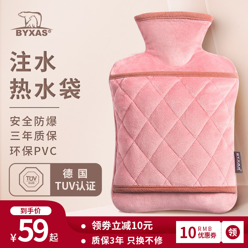 byxas/百赛施德国tuv认证热水袋