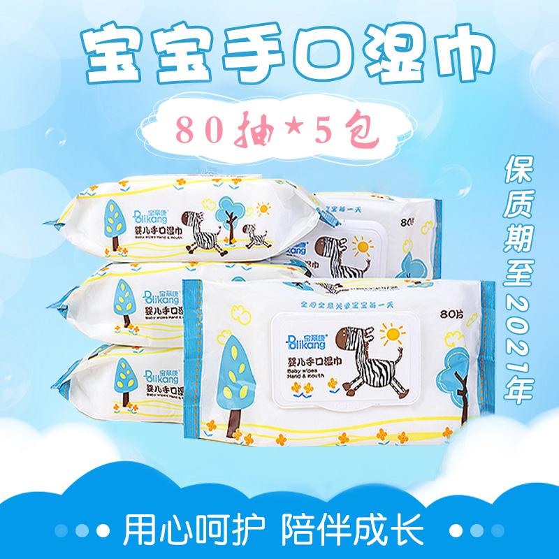 【5包】宝丽康宝宝湿巾婴儿新生手口用屁湿纸巾大包特价家用带盖