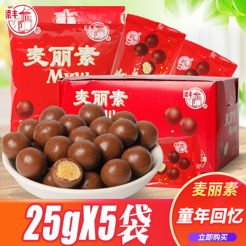 梁丰麦丽素牛奶巧克力25g*24包怀旧休闲儿童零食批发(代可可脂)