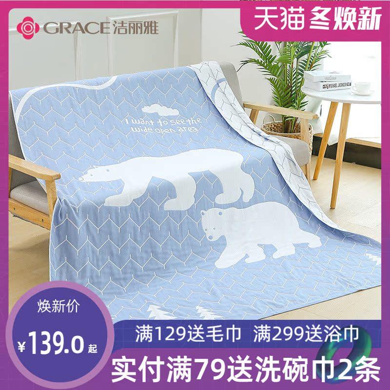 洁丽雅夏凉被纱布毛巾被 纯棉 双人单人 夏季透气空调毯盖毯毯子