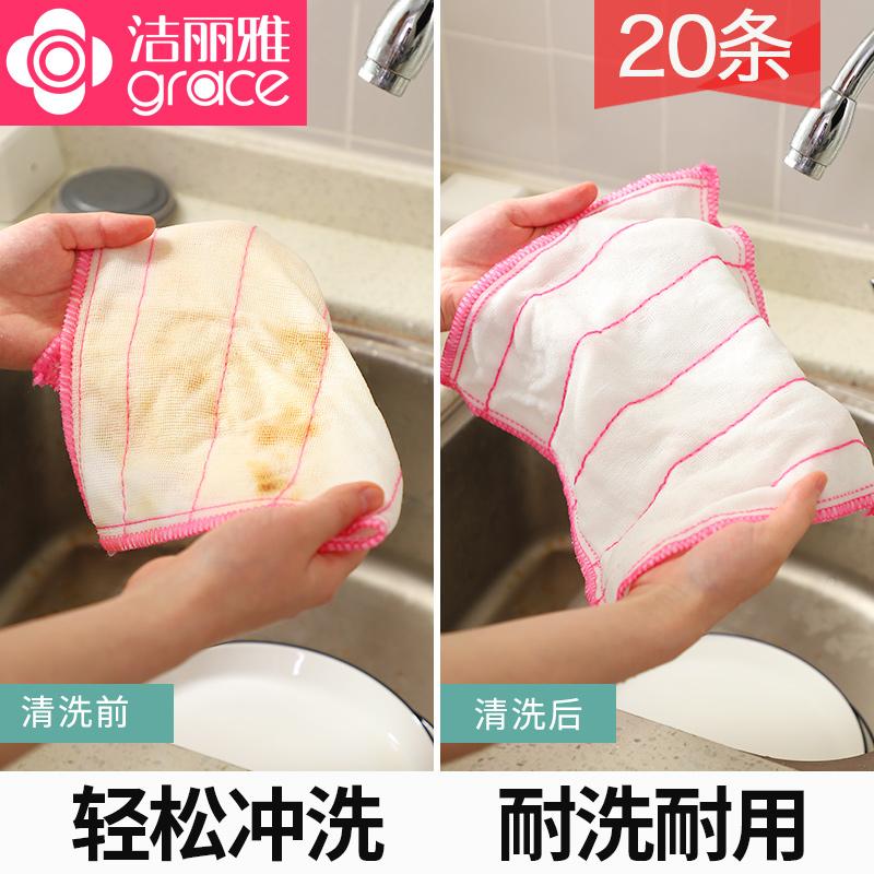 洁丽雅家用抹布不易沾油洗碗布厨房用品吸水不易掉毛家务清洁毛巾