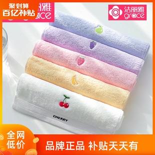 洁丽雅儿童毛巾 洗脸 纯棉童巾4条装 可爱卡通宝宝柔软吸水小毛巾价格