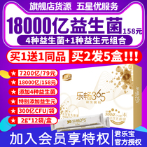 Buy 2 boxes to send 3 boxes of the same product) Junlan children Lok Chang 365 probiotic Powder Milk powder Companion 2g*12 Bar