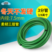Longqi horticultural rubber plastic small water pipe fine hose antifreeze garden industry 3-point flower watering PVC domestic tap water