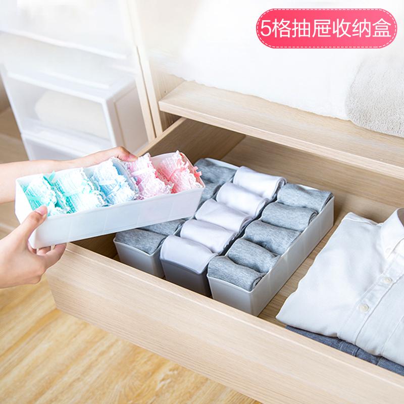 10月29日最新优惠日本5格内衣裤收纳盒内衣收纳盒分格子放装内裤袜子的收纳盒塑料