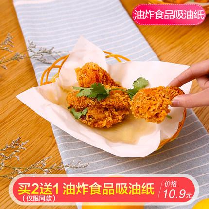 日本吸油纸烘焙厨房油炸食品用烤盘大白纸油炸纸垫蛋糕隔油纸垫纸