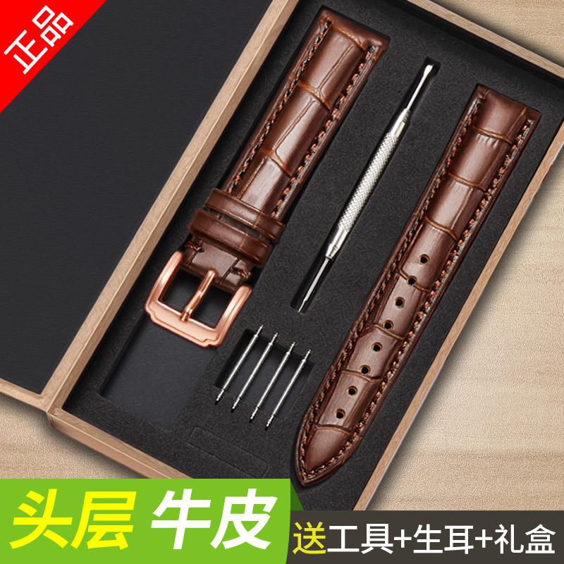 丹灵公主真皮手表带男女针扣蝴蝶扣皮带配件适用天梭卡西欧天王dw图片