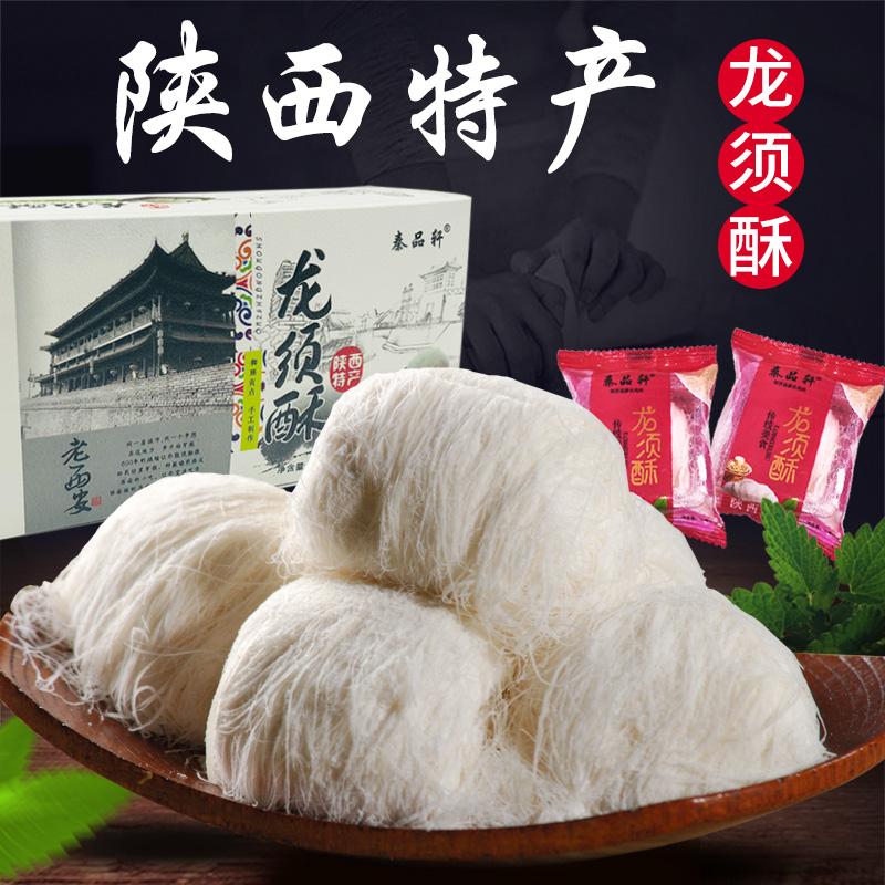 秦品轩陕西特产龙须酥手工龙须糖地方特色美食糕点心酥糖零食小吃