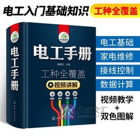 电工自学最新版入门宝典电工手册