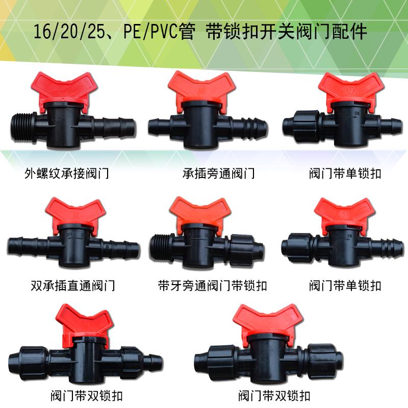 PE трубка внешняя резьба медведь вставить клапан PE трубка монтаж PVC трубка монтаж падения лить с аксессуарами вода с аксессуарами