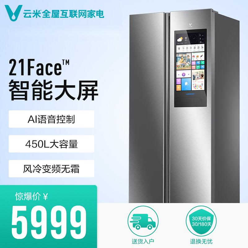 寸智能触摸显示屏21云米对开门冰箱双开门风冷无霜冷藏冷冻大冰箱