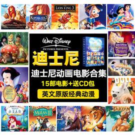 正版迪士尼英语电影合集英文原版动画片dvd碟片卡通片光盘儿童片图片