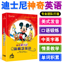 The original Disney Magic English CD-ROM for children's early learning English cartoon DVD