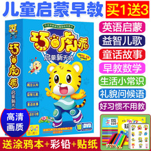 Qiao Qiao tiger culture Communication Co., Ltd. children's early childhood complete set of children's songs, English animated DVD CD discs.