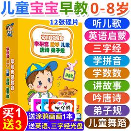 幼兒童英語光碟兒歌曲寶舞蹈拼音教材啟蒙光盤早教動畫片dvd碟片圖片