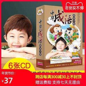中华成语故事全集幼儿童汽车光碟片