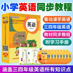 小学英语学习光盘三四年级同步教程DVD碟片动画片教学上下册光碟