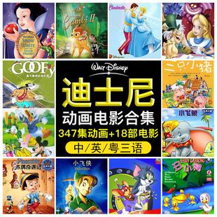 英语英文版 正版 幼儿童迪士尼经典 动画片电影全集光盘16DVD光碟片