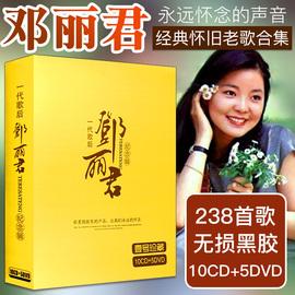 邓丽君CD经典老歌无损音乐汽车光盘黑胶唱片CD车载CD+DVD碟片正版图片