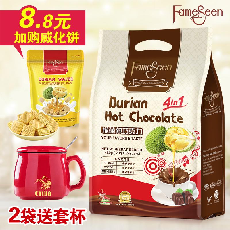Малайский Запад интерьер Импортированный знаменитый горячий шоколад горячего шоколада, приготовленный из кукурузного ореха, горячий напиток Чжоу Кэ Ли Дуриана 24 полосатый
