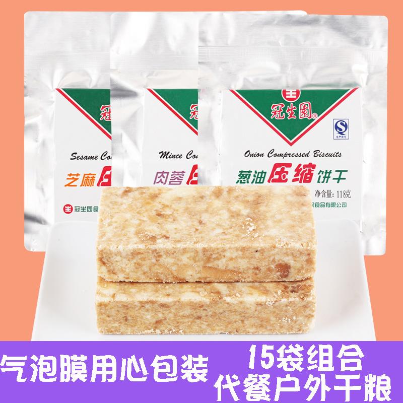 上海冠生园压缩饼干多口味118g*15户外代餐饱腹零食散装干粮即食热销301件正品保证
