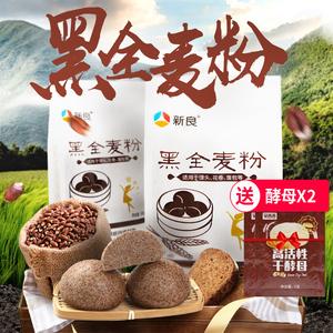 新良黑全麦面粉5kg家用包子饺子馒头杂粮全麦粉面包粉烘焙