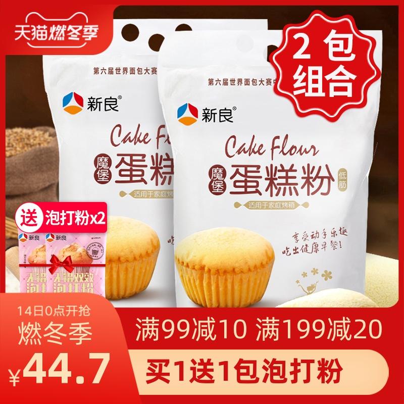 新良魔堡蛋糕粉低筋小麦面粉烘焙家用专用材料5kg宝宝婴儿2.5kg*2