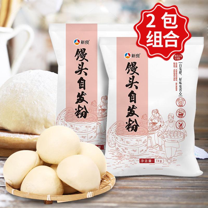 新良自发面粉包子馒头面粉专用粉中筋面粉家用材料小麦粉发酵2kg