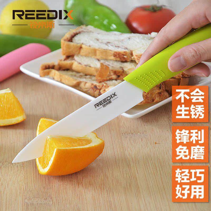 銳帝斯陶瓷刀 5寸削皮水果刀 廚房蔬菜瓜果刀 寶寶輔食刀 帶刀套