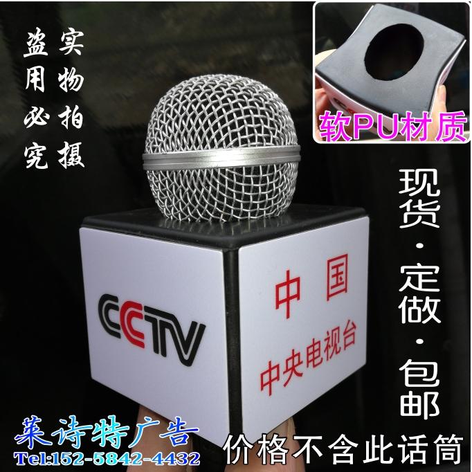 软pu台标 央视话筒牌 麦牌 麦标 中国中央电视台CCTV 话筒盒麦贴