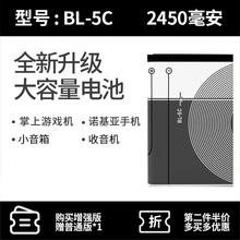 游戏机BL-5C锂电池收音机诺基亚3100 1110老年手机3.7V大容量电板