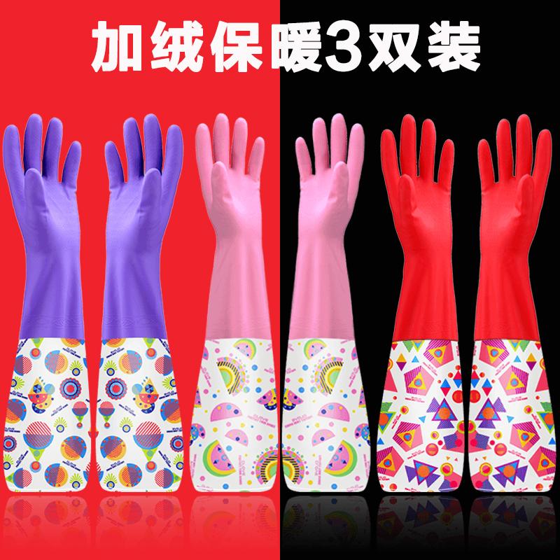 橡胶防水加绒洗碗手套3双装