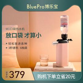 BluePro博乐宝口袋热水机 即热式饮水机家用便携台式小型迷你速热