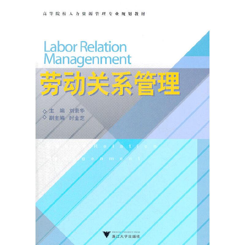 10096劳动关系管理福建省自考教材