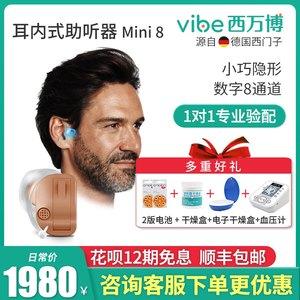 西门子耳内式助听器Mini8 无线隐形中老年轻人耳聋耳背专用正品