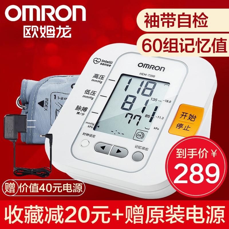 Цифровой монитор артериального давления Omron hem-7200 верх Тип оружия полностью автоматическая Инструмент для измерения кровяного давления у пожилых людей