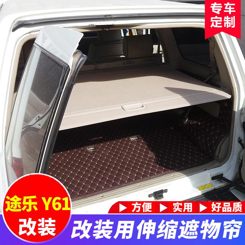 适用于途乐Y61后备箱遮物帘 尼桑途乐Y61专用改装用品 汽车遮物帘
